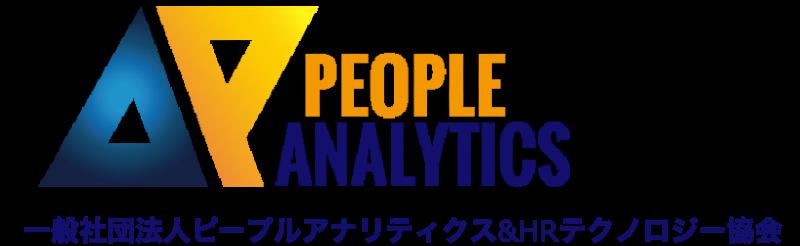 一般社団法人ピープルアナリティクス&HRテクノロジー協会